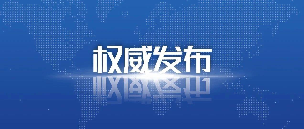 哈尔滨市发布第二批70项政务数据共享目录清单