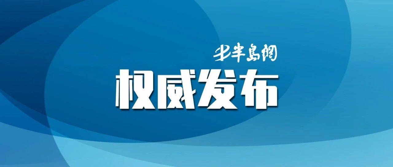 青岛市教育局最新发布:这一场所每天开放不少于4小时