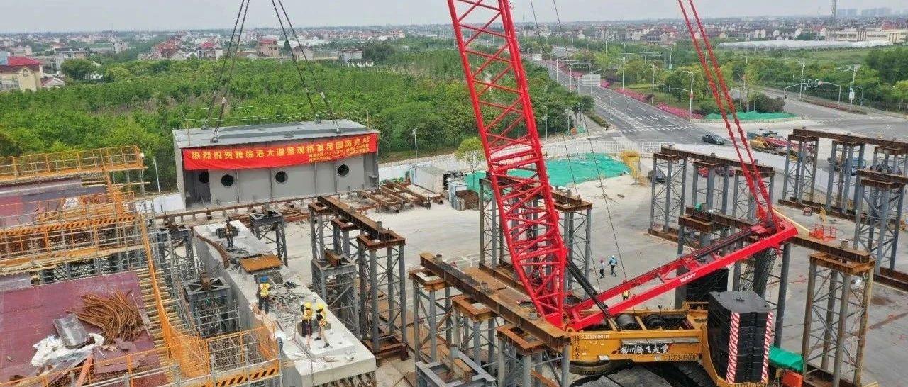景观桥首吊顺利完成!两港大道快速化工程北段通车在即