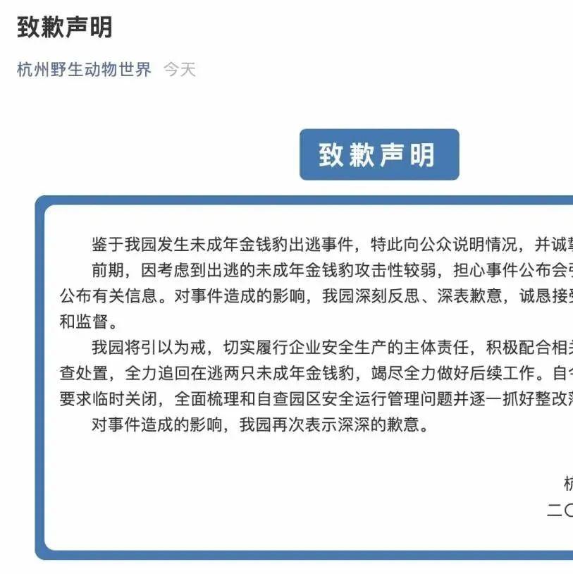 杭州野生动物世界就金钱豹出逃公开致歉