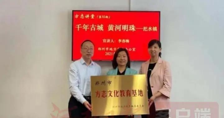 郑州市史志办举办党史教育主题活动