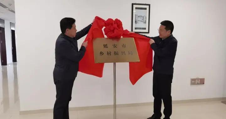 延安市乡村振兴局挂牌成立