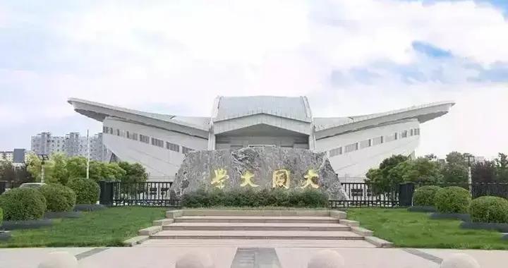 大同大学获批山西省首批高水平应用型本科高校