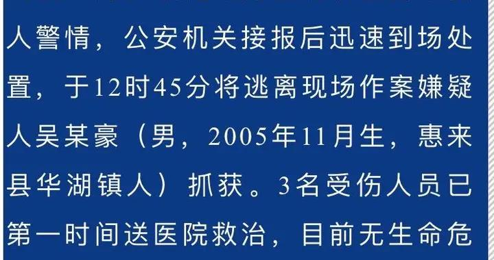 揭阳惠来一无牌证家庭式托管班发生持刀伤人事件,致3人受伤