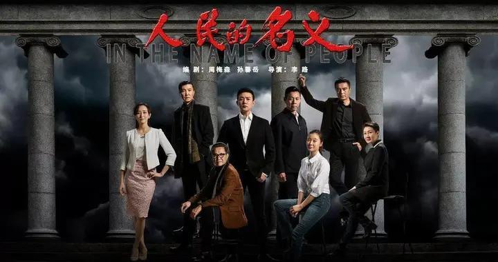 《人民的名义》:陆毅因片酬低险拒演男主、陈道明试戏多次未如愿