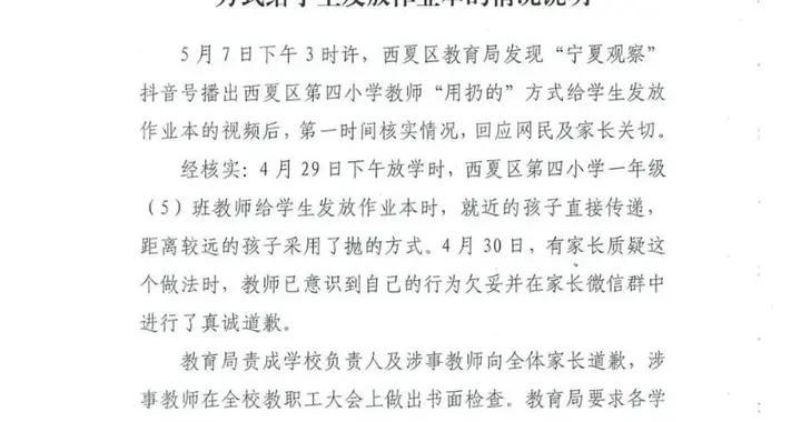 """银川一小学教师发作业本""""用扔的"""",教育部门回应"""
