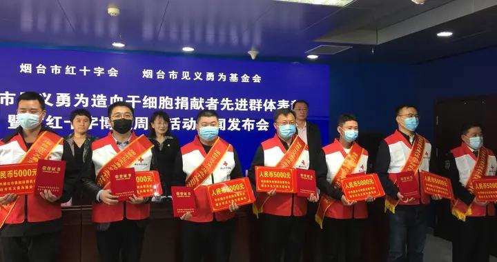 烟台表彰马颖洁等8位造血干细胞捐献者