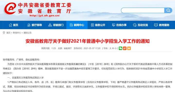 安徽省2021年普通中小学招生入学方案公布