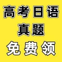2006-2020高考日语真题+答案,共计15套!
