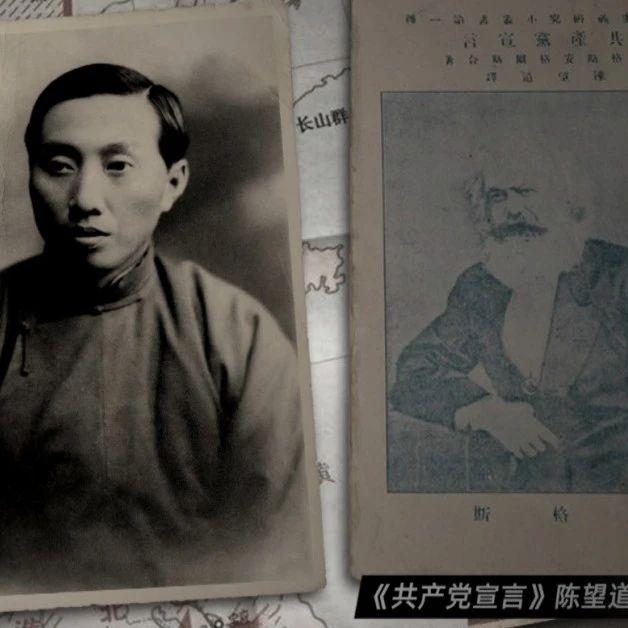 翻译《共产党宣言》第一人陈望道,在白色恐怖中南下广西……