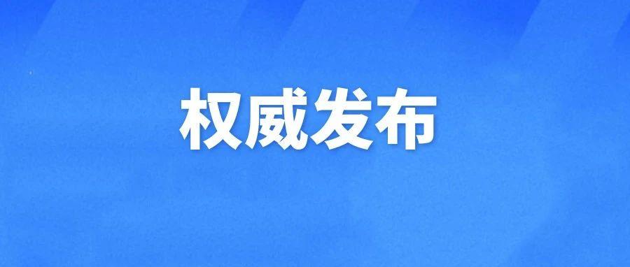 四川发布30名干部任前公示,涉及多个厅级领导职务