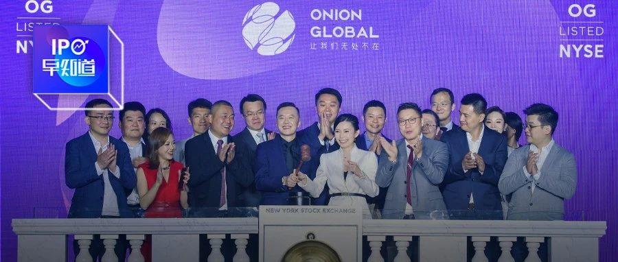 洋葱集团正式登陆纽交所:市值约6.5亿美元,未来计划形成百亿级品牌规模