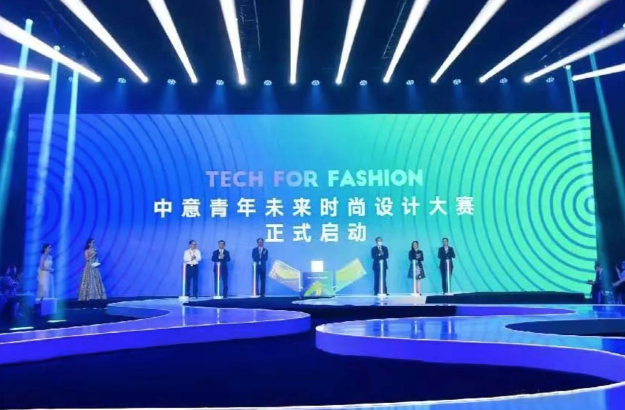 """2021中意青年未来时尚设计大赛在""""名士之乡""""绍兴启动"""