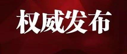 扩散丨宁夏政府办公厅发布放假通知!