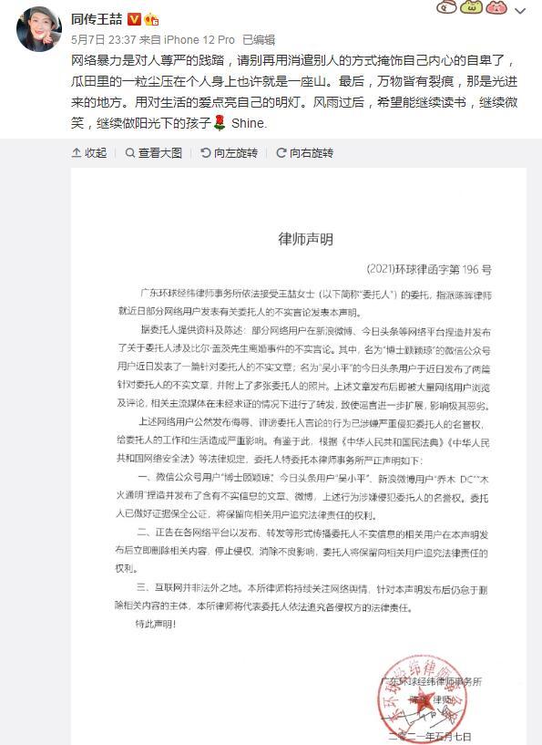 卷入盖茨离婚风波同传翻译发律师声明:网络暴力是对人尊严的践踏