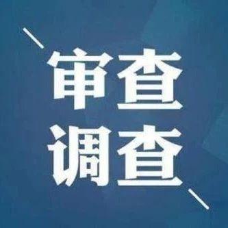 迪庆州一级巡视员松涛接受监察调查