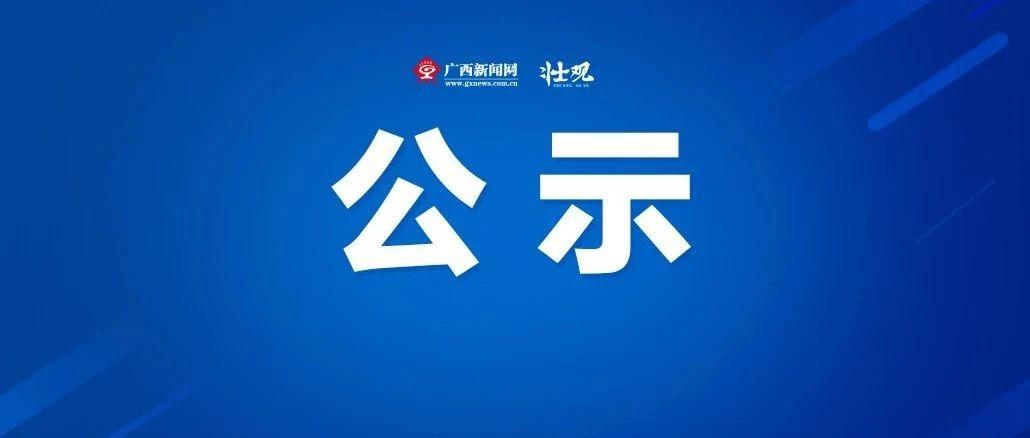 广西确定6名全国优秀县委书记拟推荐对象