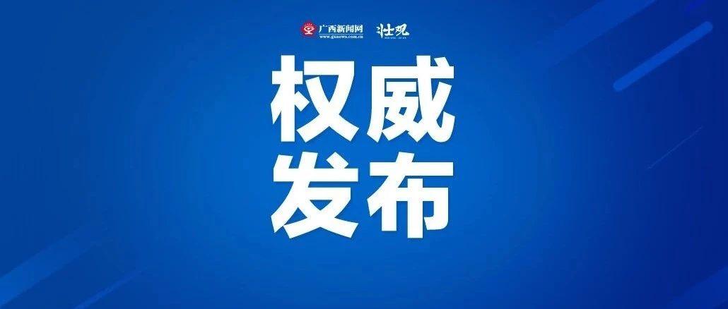 """广西发布""""十严格""""措施强化边境疫情防控"""