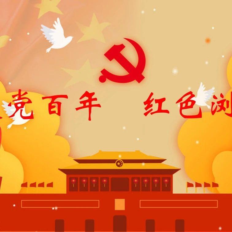 建党百年 红色浏阳|在浏阳传达八七会议精神