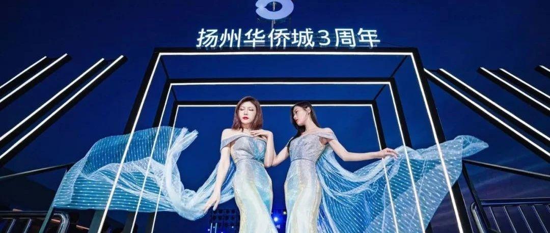 科技、时尚、动感,不负所望 扬州华侨城三周年庆典圆满举行