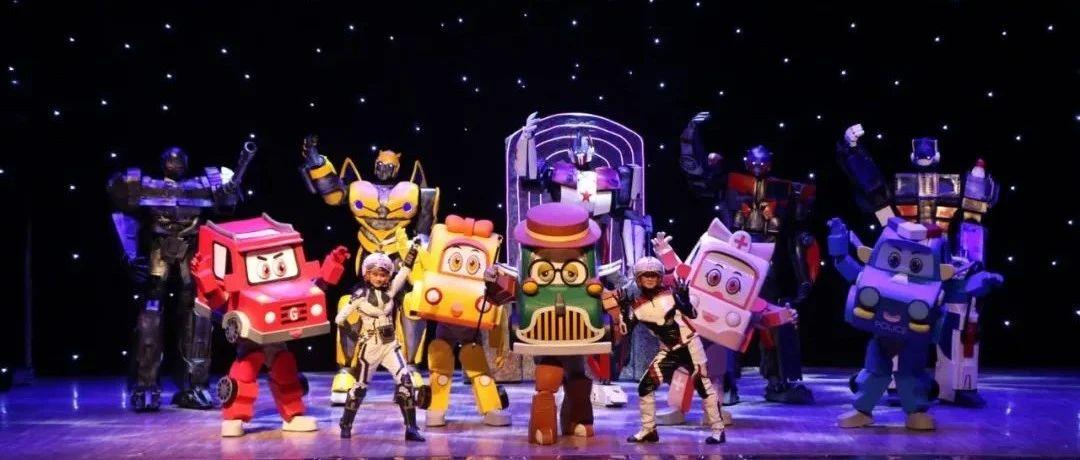 【992 | 分享】中外联合巨制大型儿童舞台剧《冲吧!汽车人》