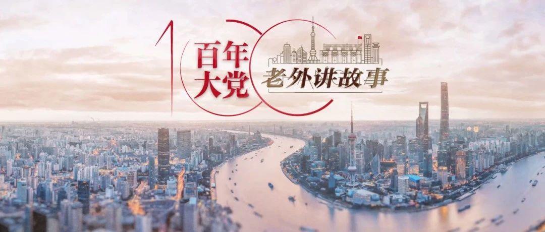这些外国人在上海看到了希望和未来