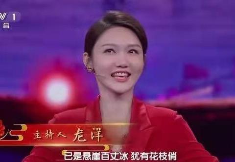 """央视美女主持龙洋用行動适用""""节约粮食"""""""