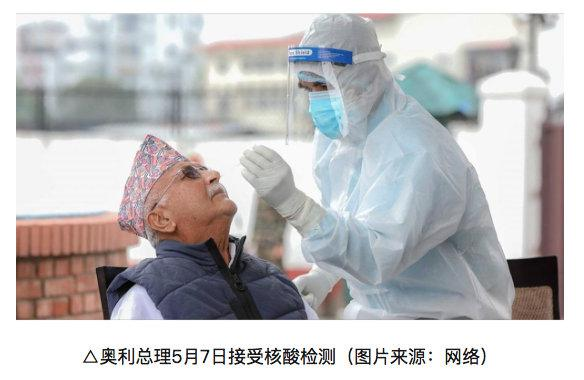 尼泊尔总理秘书处3人确诊新冠肺炎 奥利总理核酸检测结果为阴性