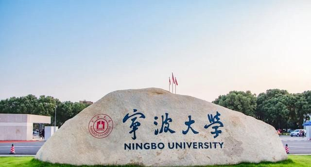 复旦大学再增一篇Science!浙江一大学获捐3.5亿!不是宁波大学!