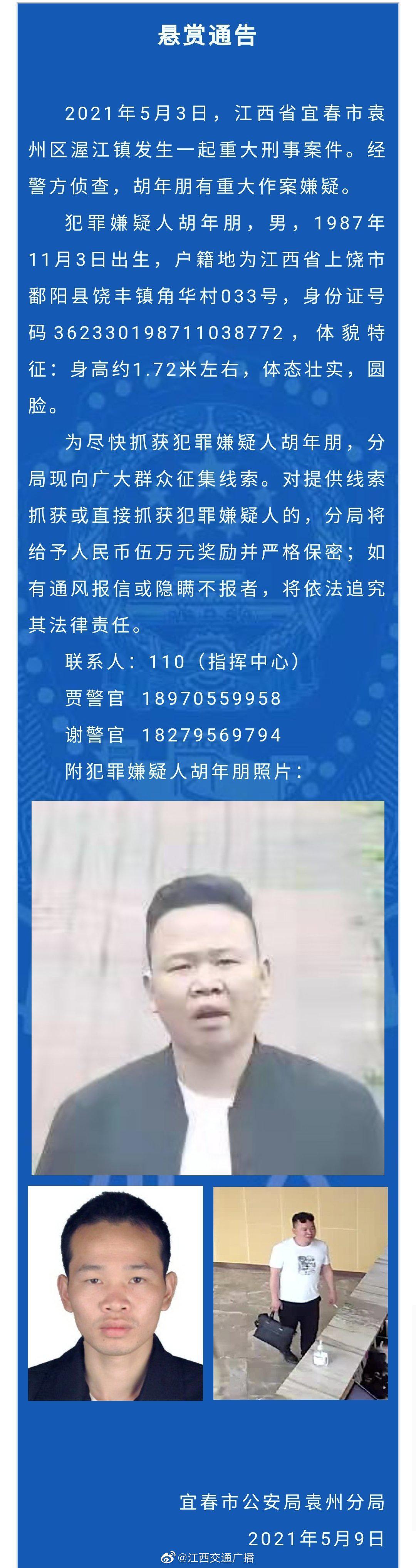 江西一地发生重大刑事案件 警方发布悬赏通告