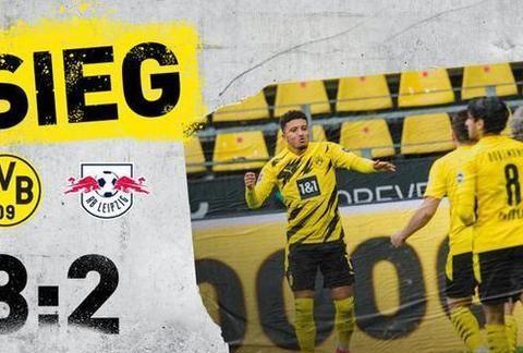 德甲多特蒙德3-2绝杀莱比锡
