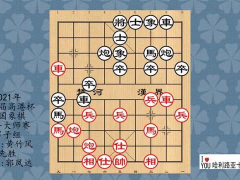 2021年第七届高港杯全国象棋青年大师赛男子组,黄竹风先胜郭凤达
