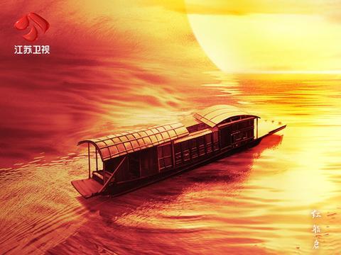 以学习党史线索贯穿全片,《大浪淘沙》5月11日登陆江苏卫视播出