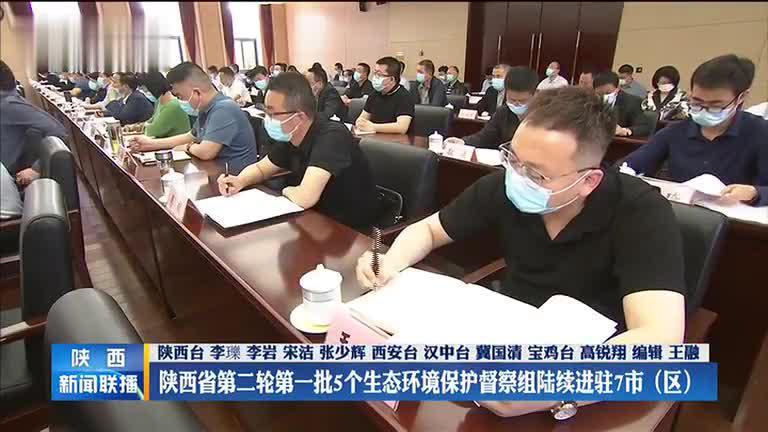 【环保督察进行时】陕西省第二轮第一批5个生态环境保护督察组陆续进驻7市(区)