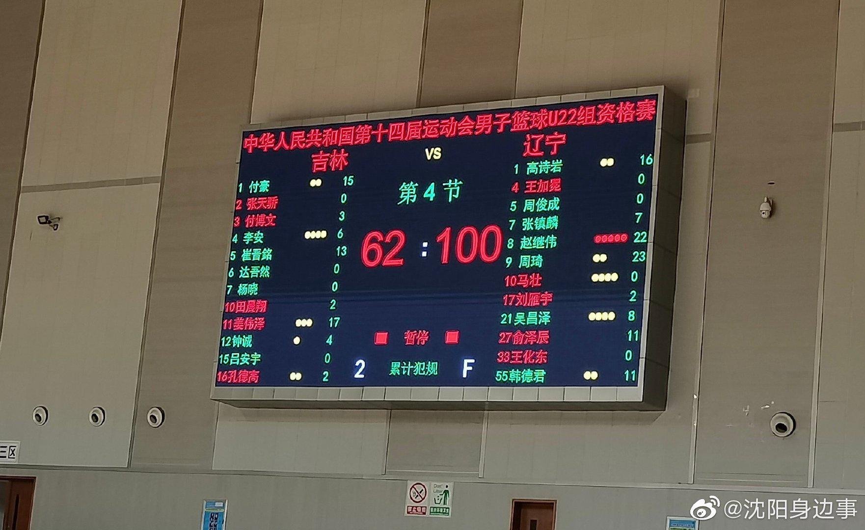 全运会预赛东北德比,辽宁男篮以100-62战胜了吉林男篮……