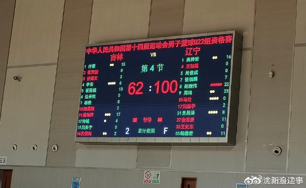 辽宁男篮38分大胜吉林男篮