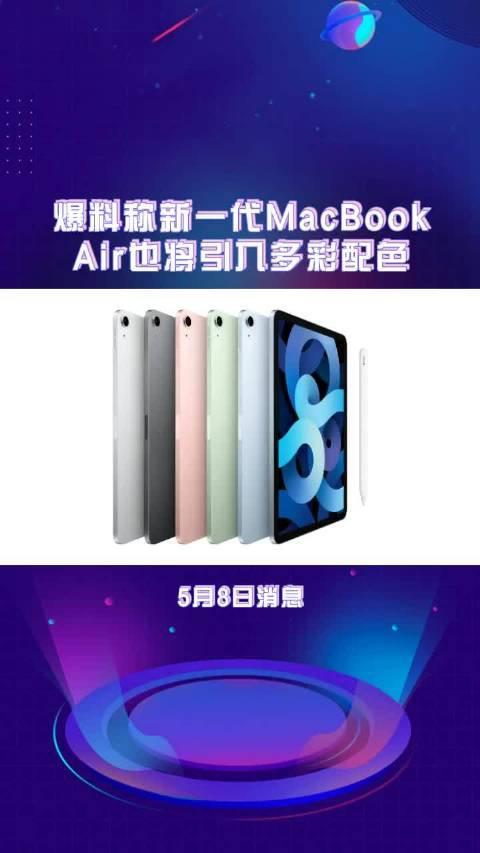 重新设计的彩色款MacBook Air在新的渲染图中被展示