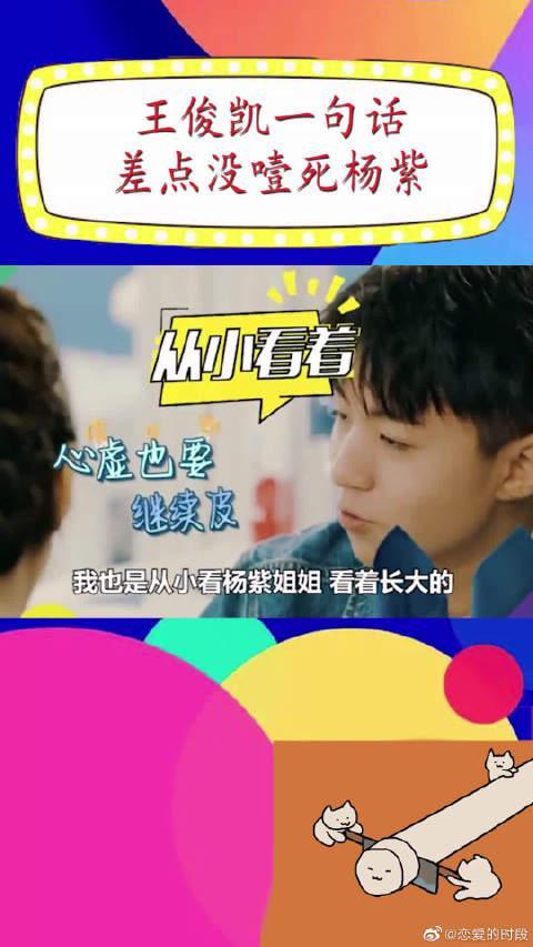 耿直boy王俊凯,说话太逗了,见谁怼谁,哈哈!