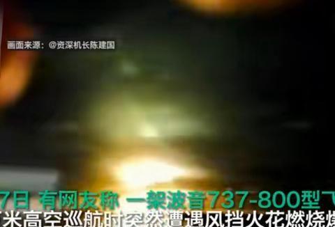 飞机万米高空挡风玻璃破裂,江西航空发布声明