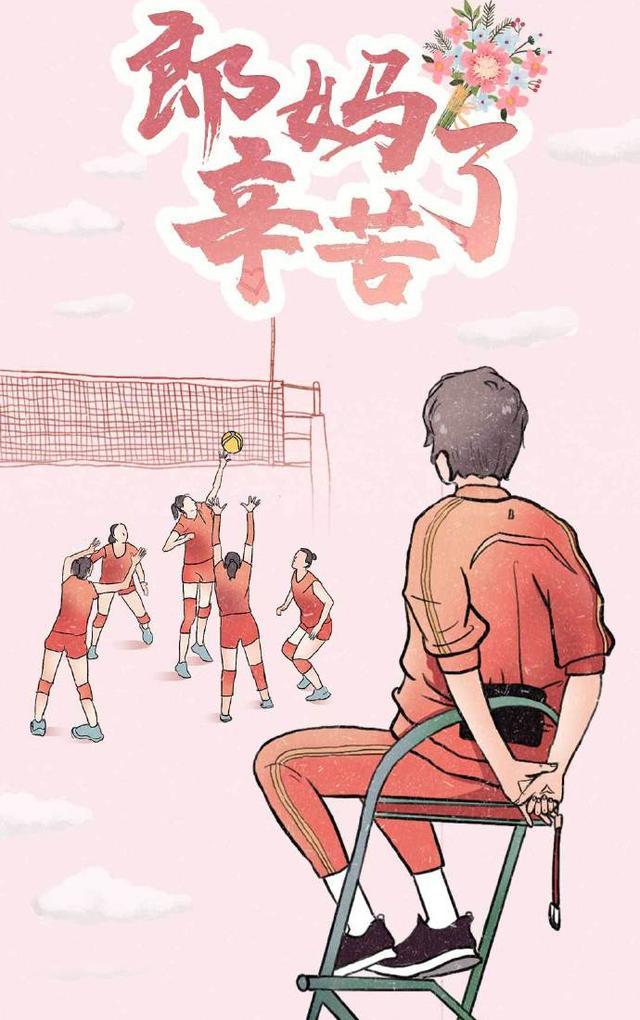 中国女排官方发文致敬郎平,她不仅仅是白浪的妈妈