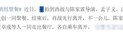 曝《陈情令》剧组聚餐,导演亲自迎接肖战,唯独少了王一博