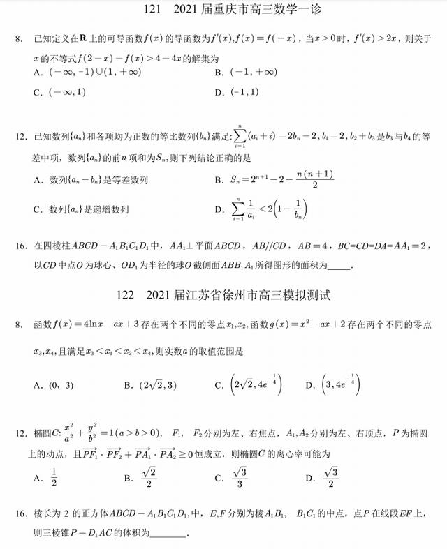 高考数学:各地市选填压轴题——第七辑