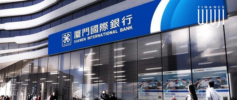 稳健发展服务实体,厦门国际银行加速转型转轨