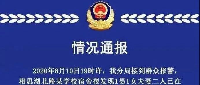 """南宁""""22岁大学生校内杀害父母""""案:嫌疑人被审查逮捕"""