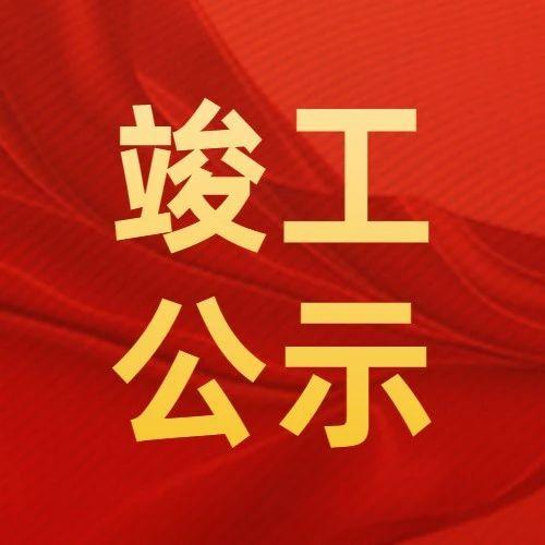 【公示】关于宁夏万运建设工程有限公司的竣工公示,如有拖欠农民工工资请投诉!