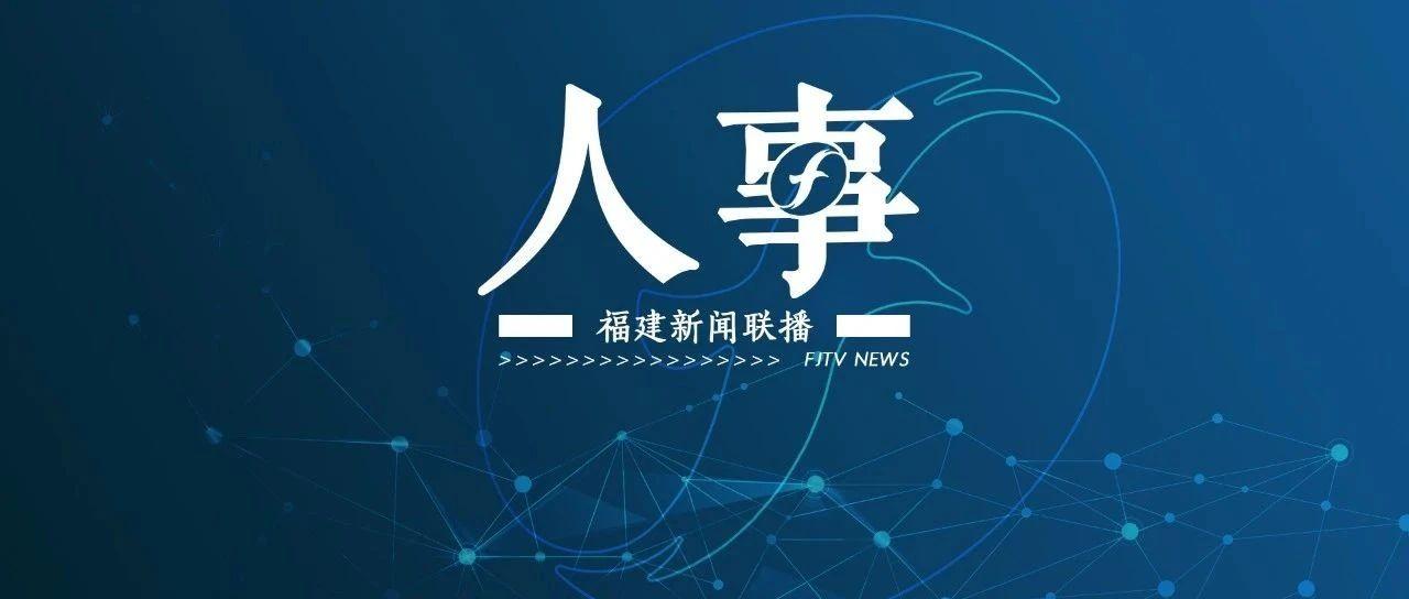 陈训明任平潭综合实验区管委会副主任丨厦门、南平发布最新人事动态