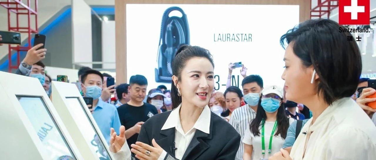 首届中国国际消费品博览会主宾国瑞士馆精彩活动不断 人气爆棚