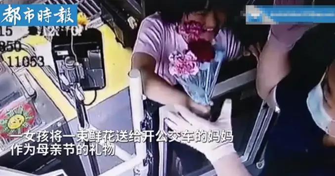 女孩买花给开公交的妈妈送惊喜,小女孩笑的真甜,网友:太温馨了