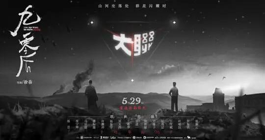 """纪录电影《九零后》云南首映 16位国宝级大师""""重现""""联大青春"""
