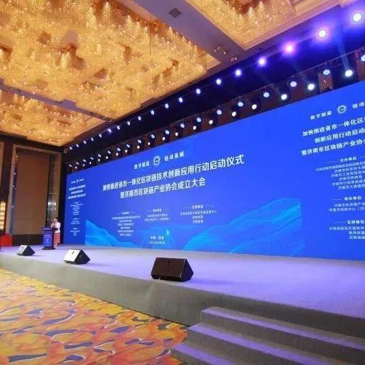 经济 | 全国首家!山东省会经济圈区块链产业创新发展联盟成立